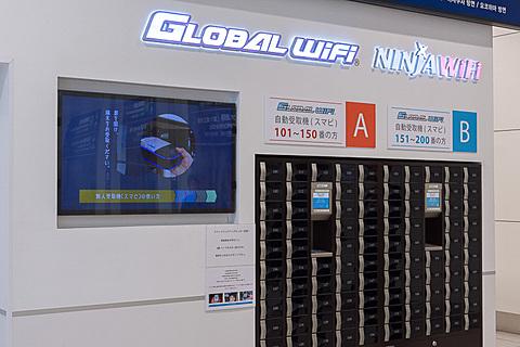 ビジョン、スマホをかざすだけで海外用Wi-Fiルーターを受け取れる「スマートピックアップ」を関西国際空港でもスタート カウンターに寄らずにレンタルルーターを受け取れる「スマートピックアップサービス」を関空でもスタート。写真は羽田空港国際線ターミナルの受け取りロッカー