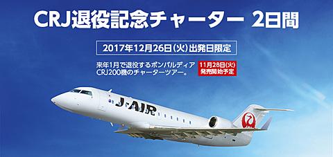 ジャルパック、ボンバルディア CRJ200型機の退役記念チャーターツアー発売を予告 2018年1月退役のJ-AIR CRJ200型機をチャーターした退役記念ツアーを予告