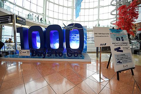 ANA、オリンピック・パラリンピック1000日前装飾開始。特製フライトタグのプレゼントも ANAが羽田空港でオリンピック・パラリンピックの開催1000日前装飾を開始