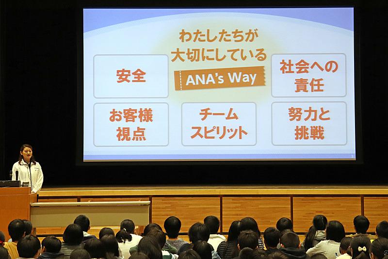 ANA社員が大切にしている「ANA's Way」について全体解説