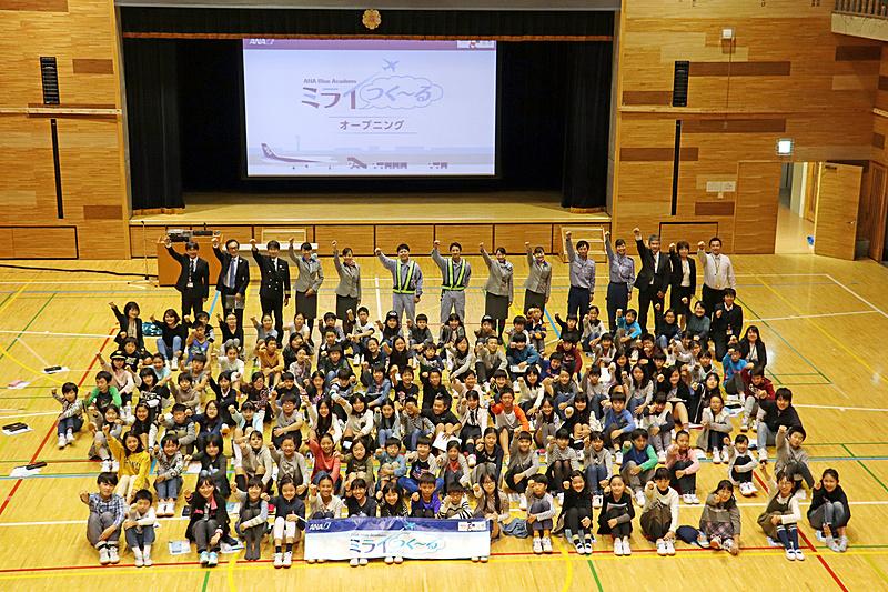 「ANA Blue Academy ミライつく~る」に参加した芝浦小学校6年生の生徒たち