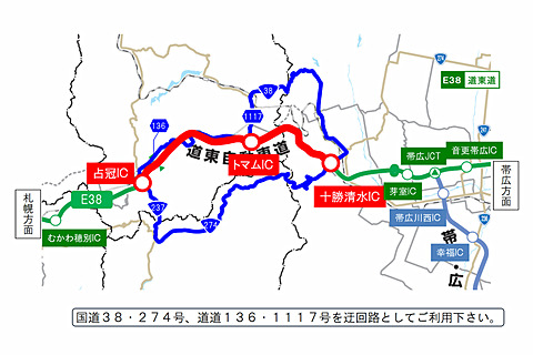 NEXCO東日本、道東道 占冠IC~十勝清水ICで補修工事のための夜間通行止め実施 道東自動車道 占冠IC~十勝清水ICで補修工事のための夜間通行止めを11月に実施