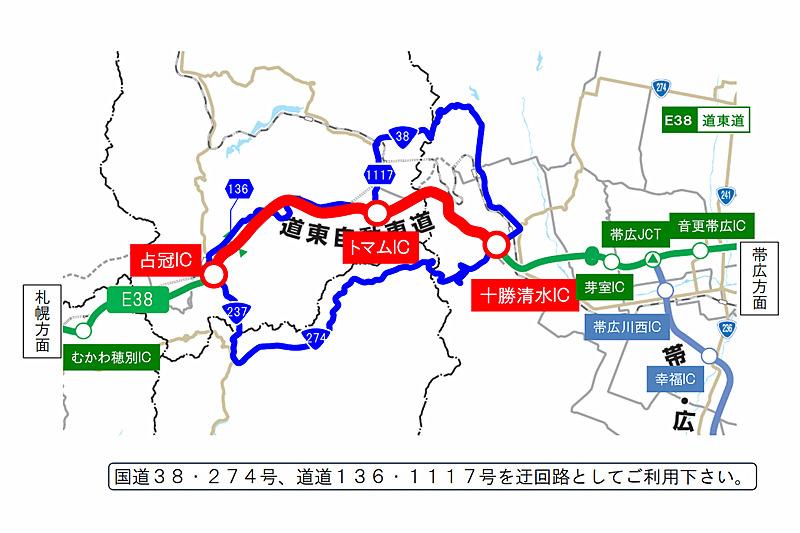 道東自動車道 占冠IC~十勝清水ICで補修工事のための夜間通行止めを11月に実施