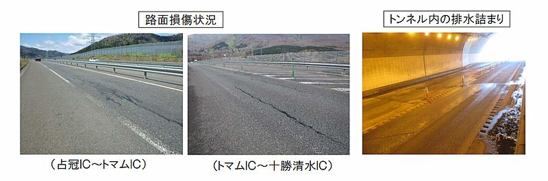 路面の損傷状況など