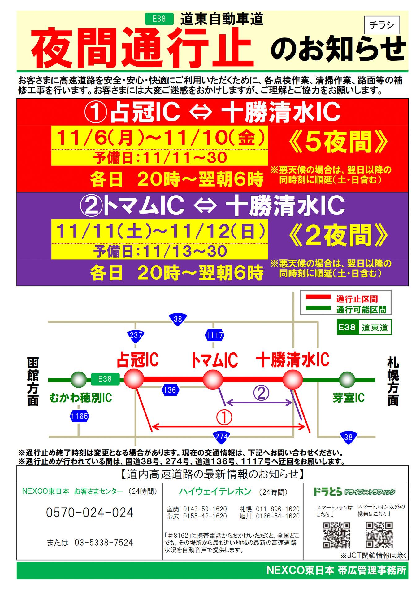 道東道 占冠IC~十勝清水ICの夜間通行止めを告知するチラシ