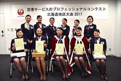 JAL、「空港サービスのプロフェッショナルコンテスト北海道地区大会2017」開催 北海道大会に出場した各空港の代表者