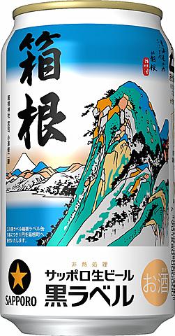 サッポロビールが2017年も「箱根ラベル缶」限定発売。1本につき1円を箱根町に寄付 「箱根ラベル缶」を11月7日に発売