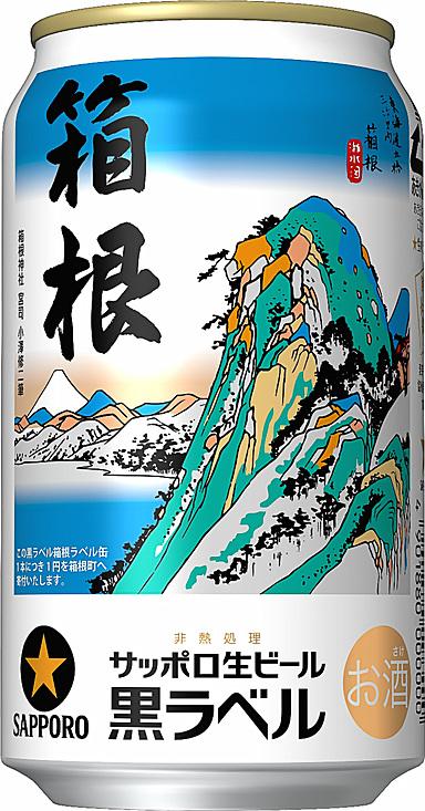「箱根ラベル缶」を11月7日に発売