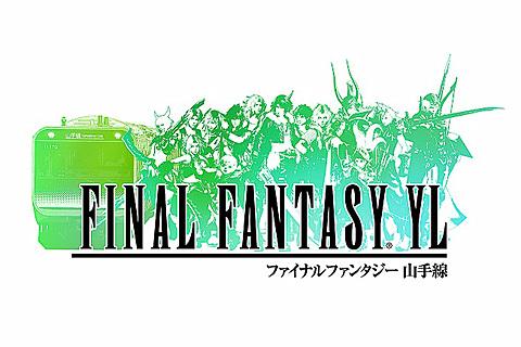 JR東日本×「FINAL FANTASY」30周年企画、「FINAL FANTASY YL(ファイナルファンタジー山手線)」開催 JR東日本(東日本旅客鉄道)東京支社とスクウェア・エニックスは、「FINAL FANTASY YL」を11月15日から12月27日まで開催する