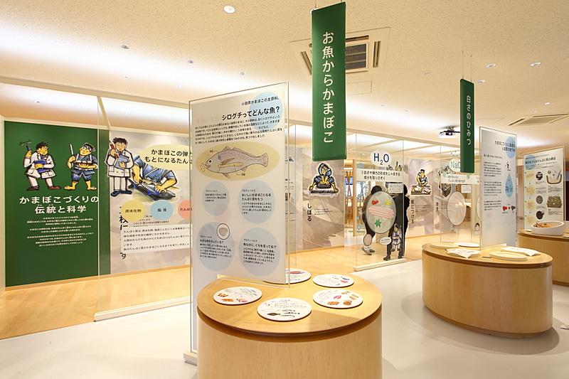 かまぼこ博物館にはかまぼこの研究者たちによる「かまぼこの科学」もある。美味しいだけではないかまぼこの魅力をここで知ることができる