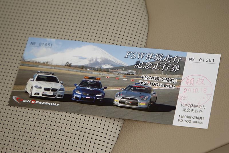 自分のクルマでスピードウェイ国際レーシングコースの「体験走行」ができる「体験走行券」は料金:1台/2100円