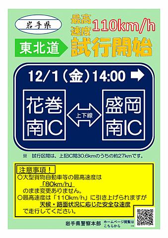 新東名に続き、東北道の花巻南IC~盛岡南ICで12月1日14時より最高速度110km/h試行開始