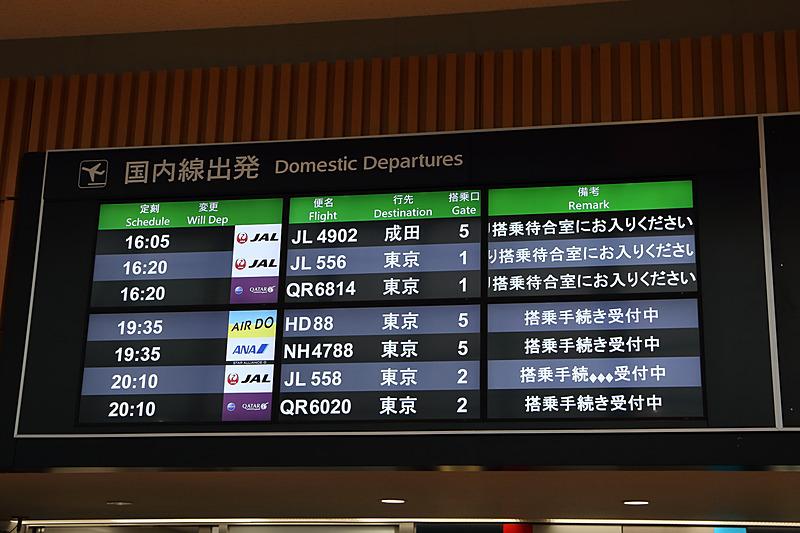 チャーターフライトの成田からの往路はJL4901便、旭川からの復路はJL4902便