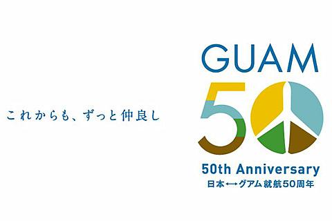 毎日1人に1万円分のギフトカードが当たる「日本×グアム就航50周年記念 SNSキャンペーン」 グアム政府観光局は日本~グアム路線の就航50周年を記念して「日本×グアム就航50周年記念 SNSキャンペーン」を実施する
