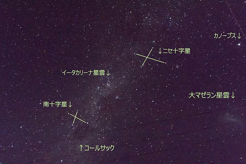 砂利道の上にカメラを置き、大ざっぱに南十字星とマゼランの方角へ向けて20秒露出で撮影。少しブレているのと、小マゼランがどうしてもうまく入れられなかったので、決してよく写っているとはいえないのだが、それなりに南半球の星空を撮った気になれる写真。写真下は有名な星などを書き込んでみたもの。ほんの少し分かっているだけでも夜空が一気に楽しくなると思う
