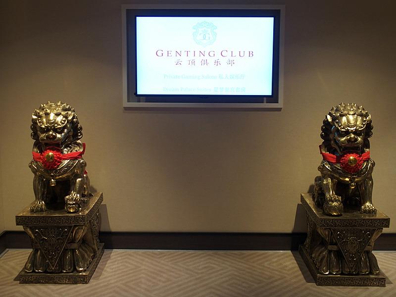 Genting Clubエントランス