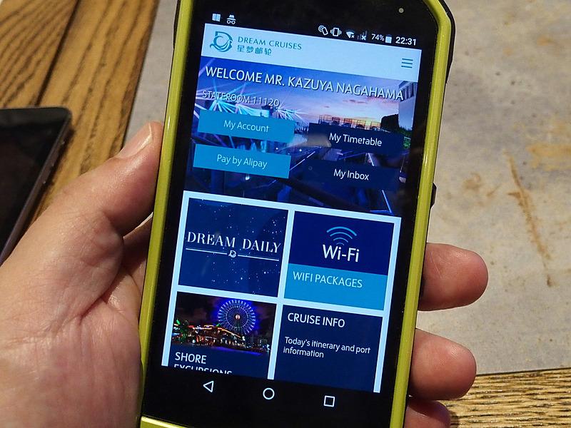 この状態で船内アプリDream Cruisesは利用できるが、インターネットに接続するには「WiFi Packages」から利用プランを選ぶ必要がある