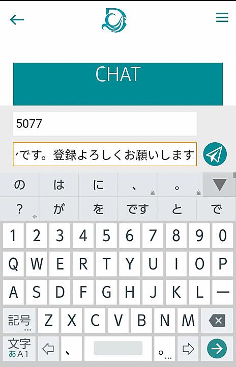 CHATでは船室番号を指定した相手とメッセージを交換できる。日本語利用可