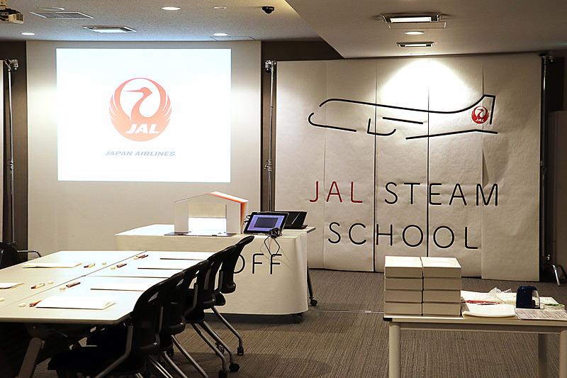 「JAL STEAM SCHOOL」として初開催