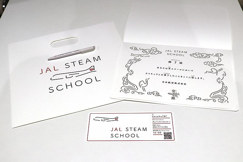 各人のボーディングパス型チケットと修了証のほか、JAL STEAM SCHOOLのペーパーバックやボールペンも贈られた