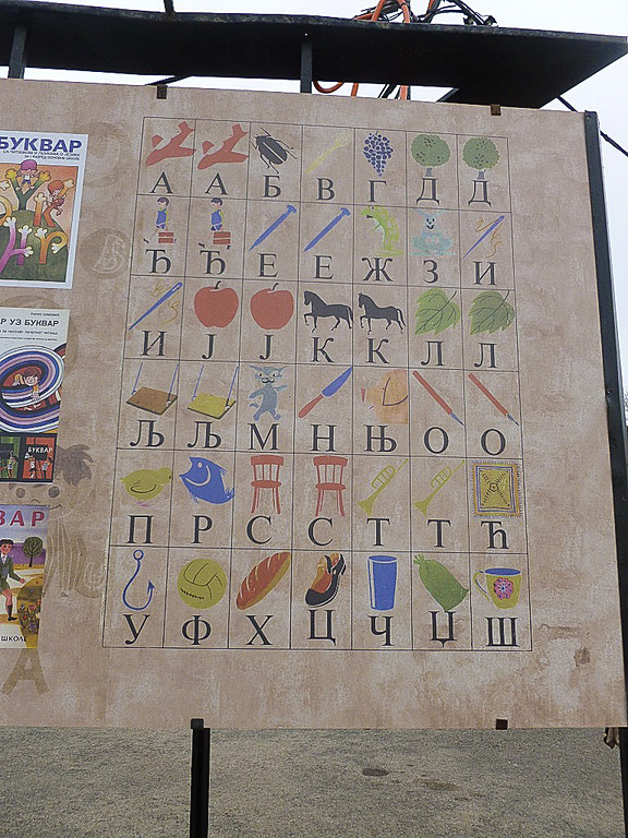 カレメグダン公園(Kalemegdan)にあった、セルビア語のキリル・アルファベットについて解説しているらしいパネル。これだけだと私はお手上げなのですが、ベオグラード市内のほとんどの表示はラテン文字でも表記してあるのでよかったです