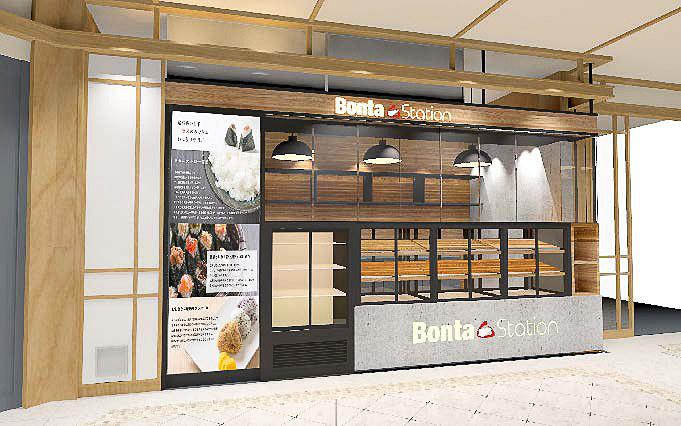 Bonta Station(ぼんたステーション)