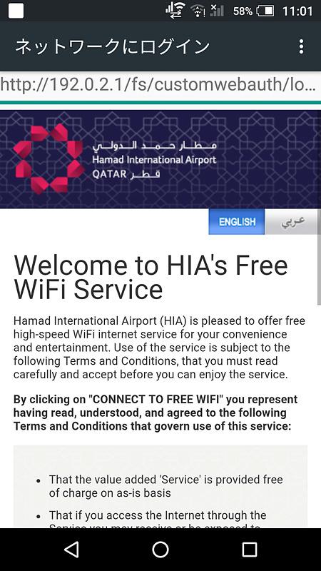 空港内にはもちろん無料Wi-Fiが整備されている