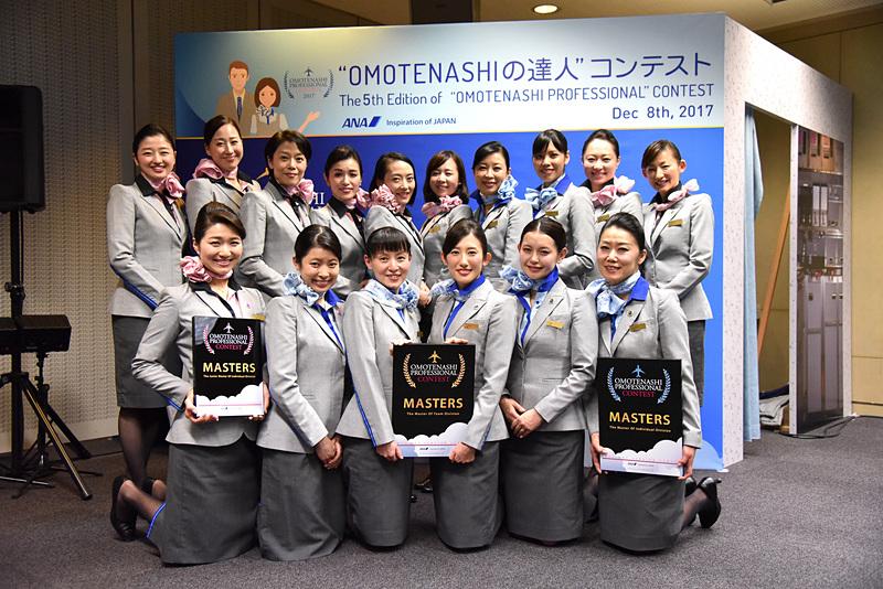 """「ANA 第5回""""OMOTENASHIの達人""""コンテスト」に出場した16名の代表"""
