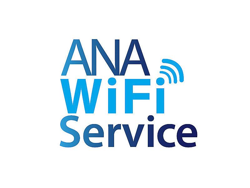 ANAは国内線の機内インターネット接続サービス「ANA Wi-Fi Service」を2018年4月1日から無料で利用できるようにする