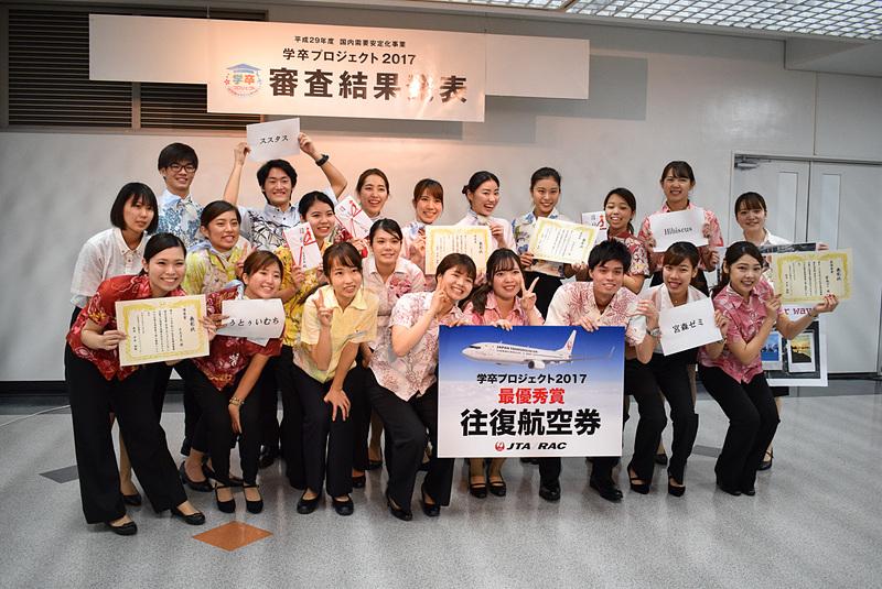 沖縄の学生が卒業旅行をプレゼンする「学卒プロジェクト2017」の最終審査が行なわれた