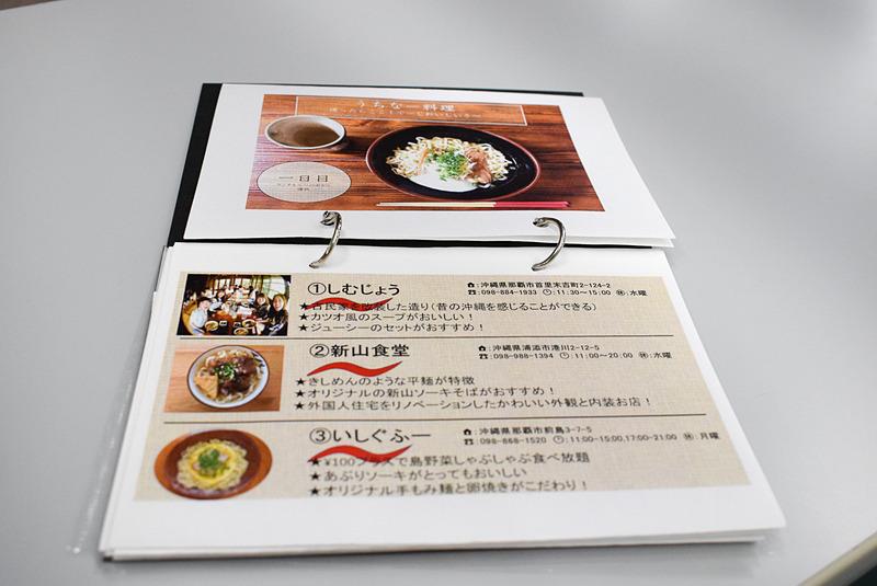 食事どころの情報は、シンプルにお勧めポイントが紹介されている