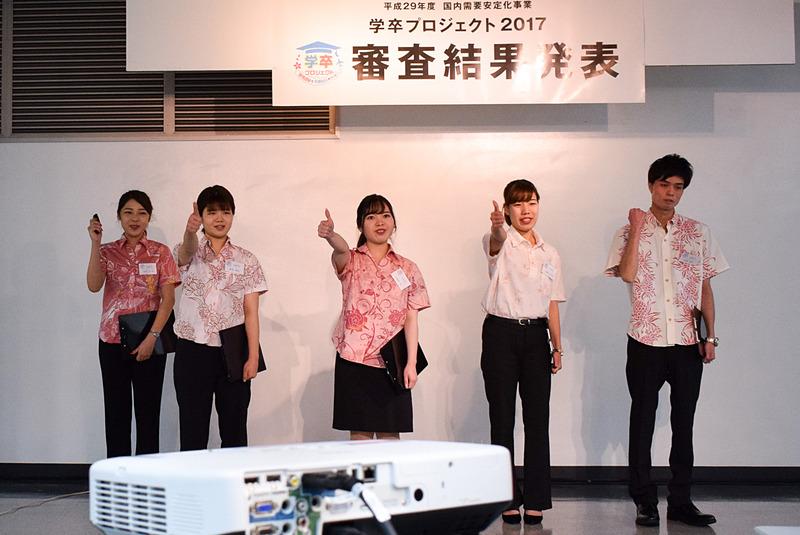 沖縄国際大学の宮森ゼミチーム