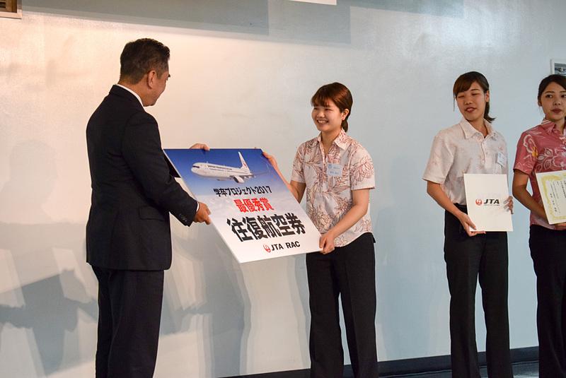 副賞として、JTA(日本トランスオーシャン航空)またはRAC(琉球エアコミューター)の好きな路線で使える往復航空券が贈られた