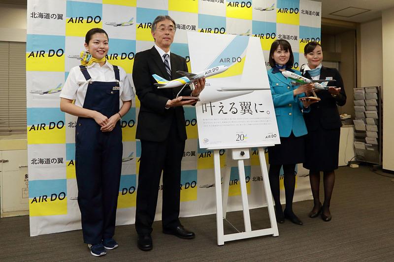 AIR DOは就航20周年事業の第2弾を発表した