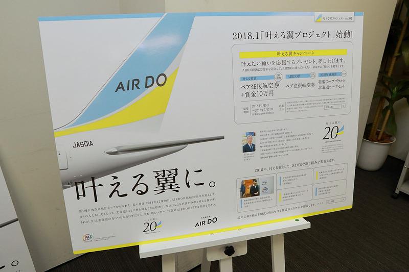 タグライン「叶える翼に。」の下2行目に「多くの人たちに支えられて、北海道とともに夢を叶えてきた私たち。次は、私たちが誰かの夢を叶える番です。」と書かれており、それをそのまま形にしたものが「叶える翼キャンペーン」だ