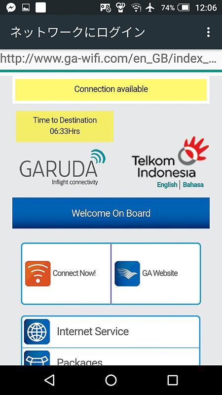 アクセスポイント「GarudaWiFi」へ接続するとポータルサイトが表示される