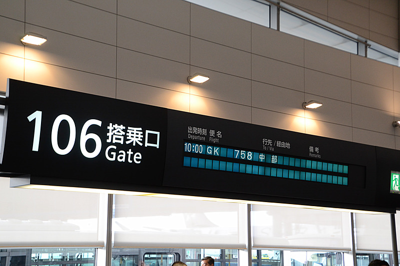 106番ゲートから28ランプエリアへ移動。飛行機はGK758(なごや)便