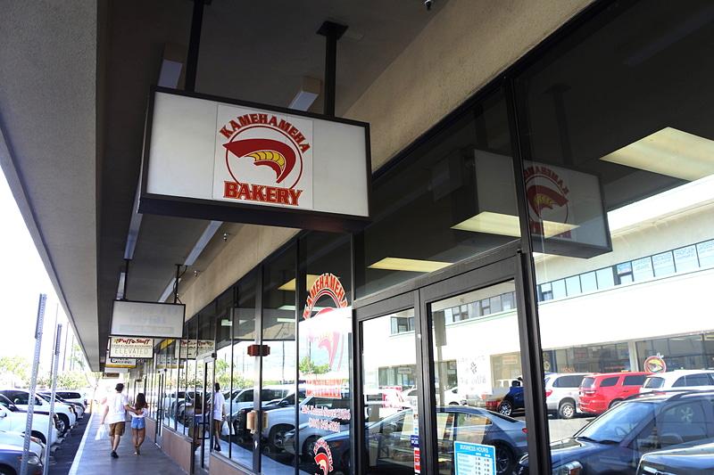 コーヒー片手に5分ほど歩き「Kamehameha Bakery」へ