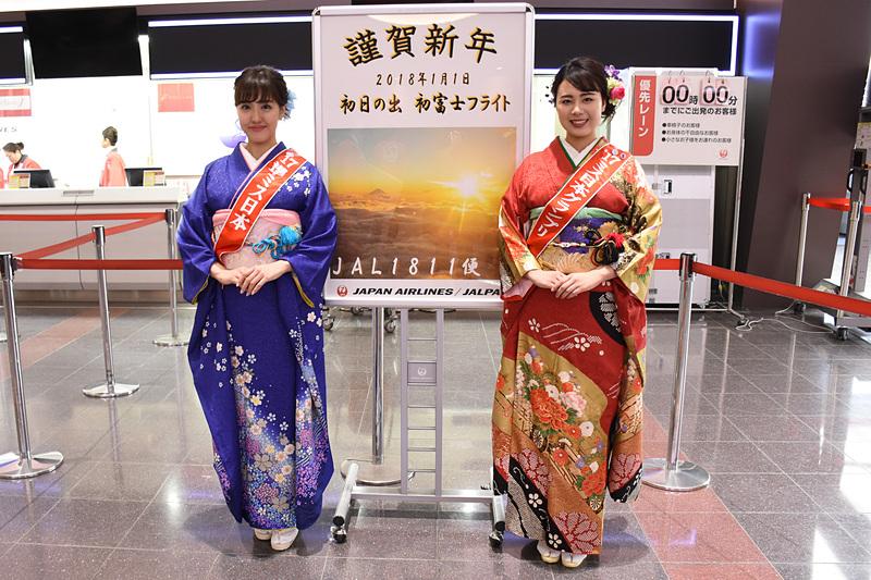 チェックインカウンターで2017年ミス日本グランプリ/ミス着物の高田紫帆さん(右)、2017年準ミス日本の宮西伽奈さん(左)が出迎えた
