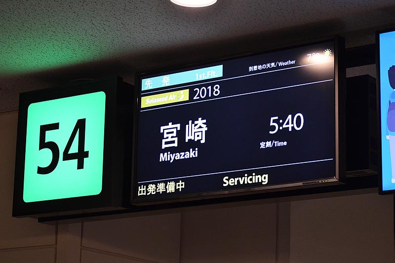 便名はSNA2018の宮崎行き
