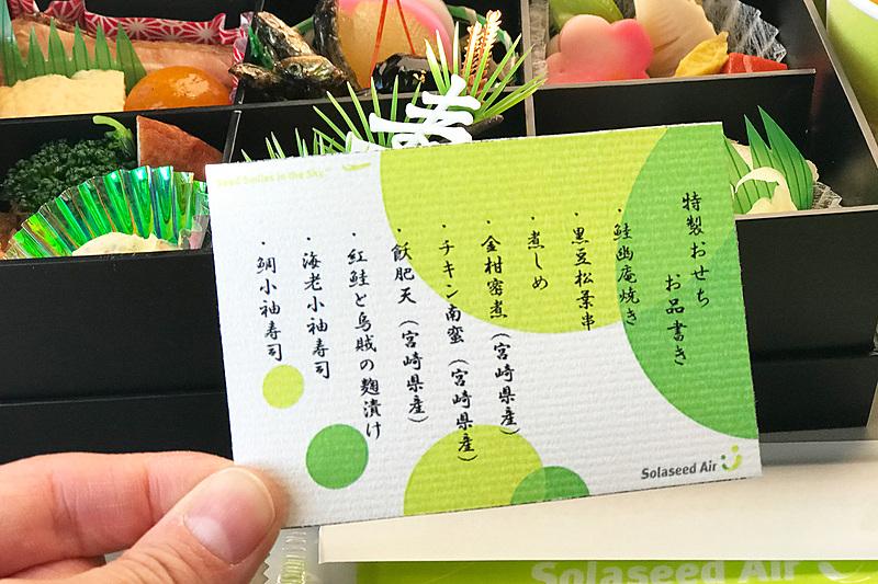 朝食に宮崎県産の食材を使った特製おせち風弁当が配られました。飛行機の中でおせちを食べるのも格別です