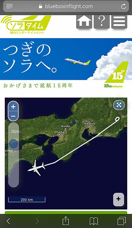 機内Wi-Fiに接続して飛行状況をチェック。富士山の西側で旋回していたことが分かります
