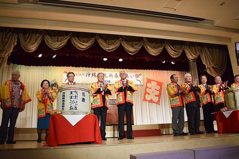 沖縄観光コンベンションビューローは「沖縄観光新春の集い」を開催した