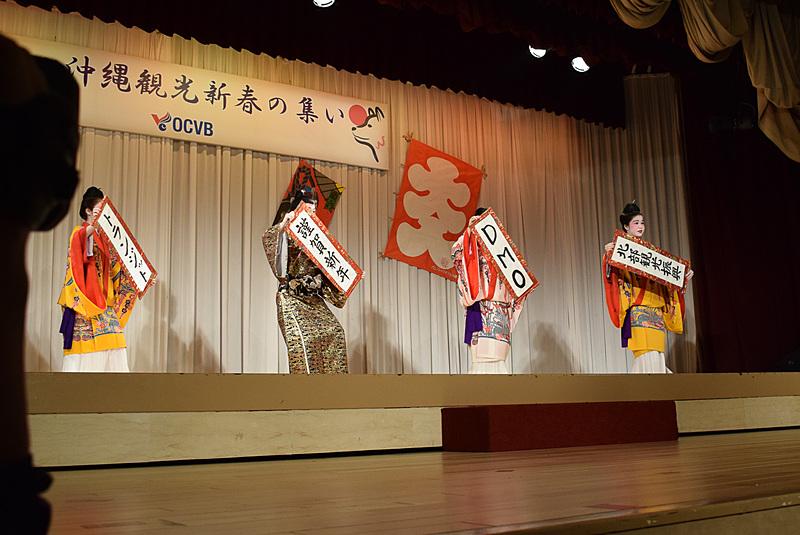 琉装での「寿の舞」では2018年のOCVBの取り組み事業を書で紹介