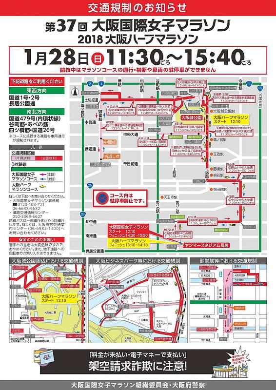 「第37回大阪国際女子マラソン/2018大阪ハーフマラソン」開催に合わせて交通規制を実施。大阪市交通局は市バスについて全区間休止/一部休止/う回など運行の変更を行なう