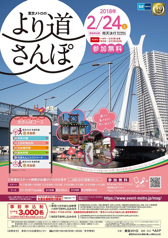 東京メトロが沿線を散策する「東京メトロのより道さんぽ」を実施する