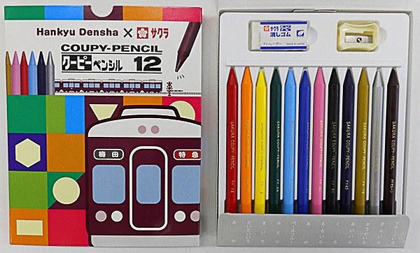 1月22日に再販売する「Hankyu Densha」クーピーペンシル12色セット(990円)