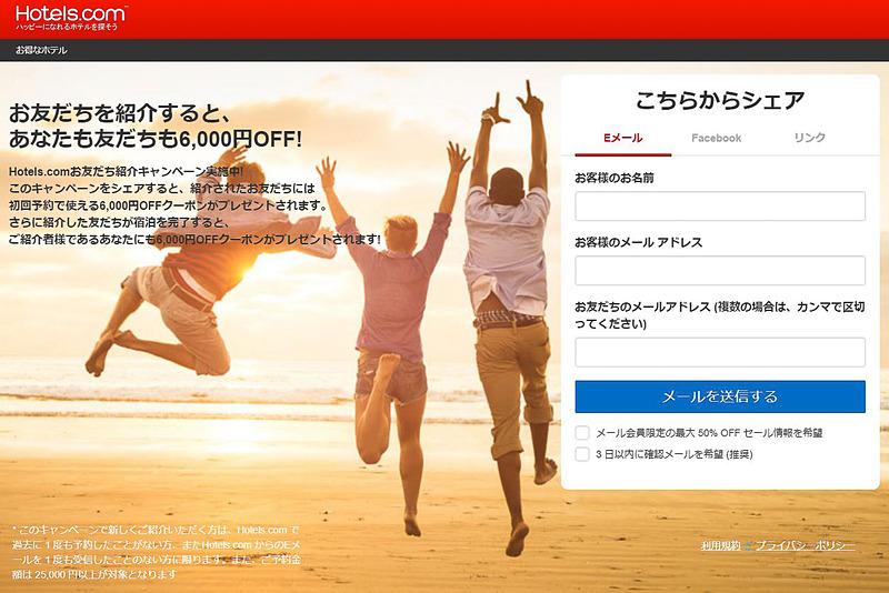 Hotels.comは「お友だち紹介キャンペーン」を3月11日まで実施。キャンペーンの専用リンクを友人とシェアすると、6000円相当のクーポンが友人にプレゼントされ、宿泊完了後には自分もクーポンがもらえる