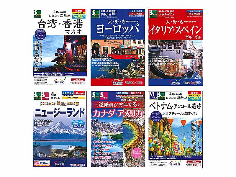 日本旅行は2018年度上期海外パッケージ商品を販売している