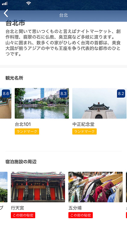 """<a href=""""https://www.booking.com/index.ja.html?1459886"""" class=""""n"""" target=""""_blank"""">ブッキング・ドットコムのアプリ</a>をホテル検索や予約で使うだけなんてもったいない! 世界各国の観光・グルメ・アクティビティ情報や、マップ機能も便利ですよ"""